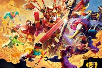 乐高®悟空小侠系列重磅发布,开启全新英雄篇章