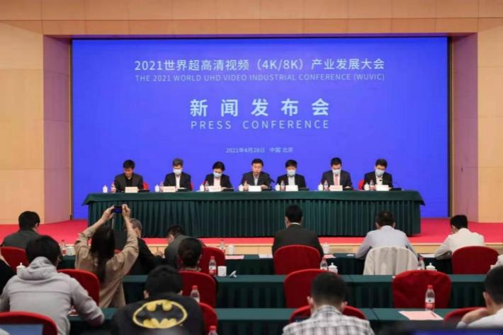 2021世界超高清视频(4K/8K)产业发展大会5月8日—10日在广州举行